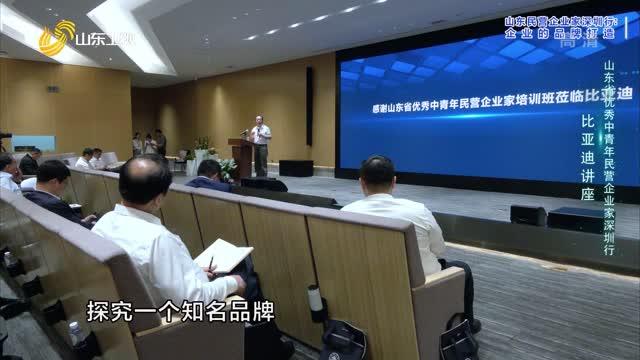 20210525《无边界商学院》:山东民营企业家深圳行:企业的品牌打造