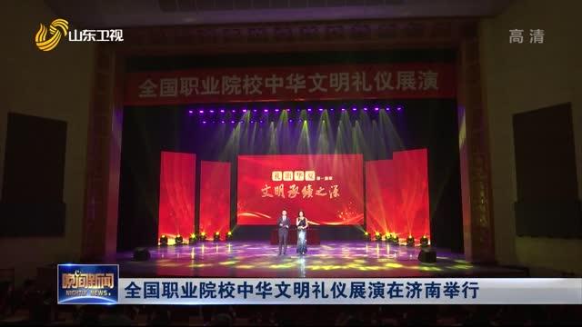 全国职业院校中华文明礼仪展演在济南举行