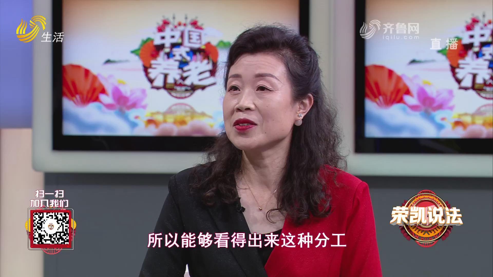 中國式養老-特立獨行的廿弌步超模團
