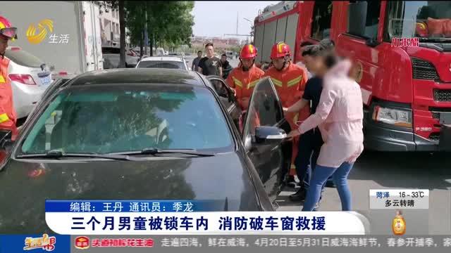 三个月男童被锁车内 消防破车窗救援