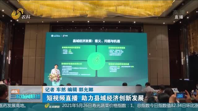 【全面推进乡村振兴】短视频直播 助力县域经济创新发展