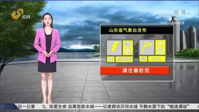 看天气:山东省气象台发布雷电黄色预警