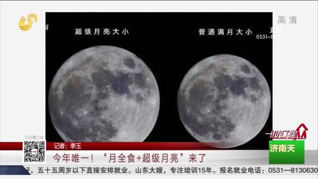 """今年唯一!""""月全食+超级月亮""""来了"""