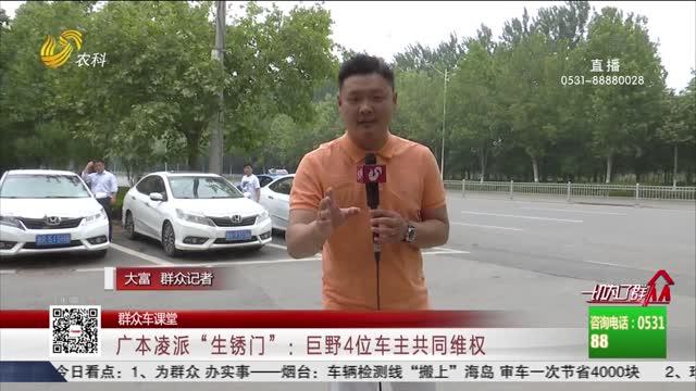 """【群众车课堂】广本凌派""""生锈门"""":巨野4位车主共同维权"""