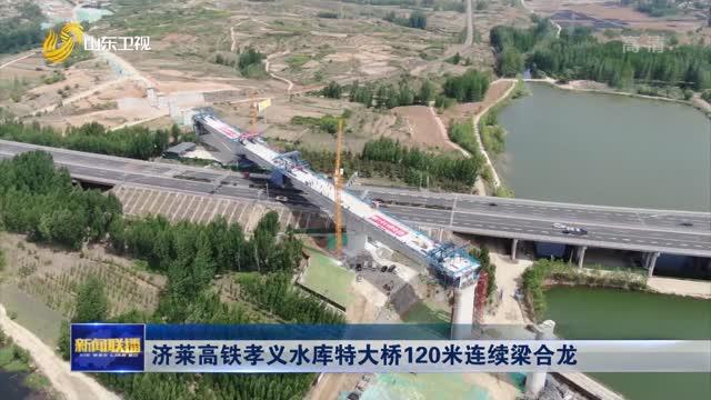 济莱高铁孝义水库特大桥120米连续梁合龙