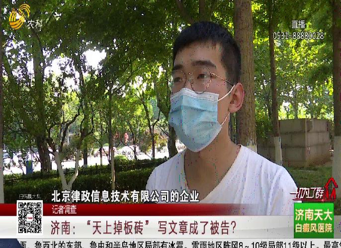 """【记者调查】济南:""""天上掉板砖"""" 写文章成了被告?"""