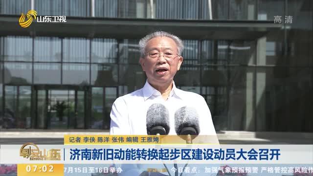 济南新旧动能转换起步区建设动员大会召开