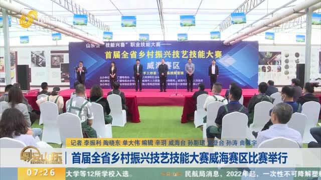 首屆全省鄉村振興技藝技能大賽威海賽區比賽舉行
