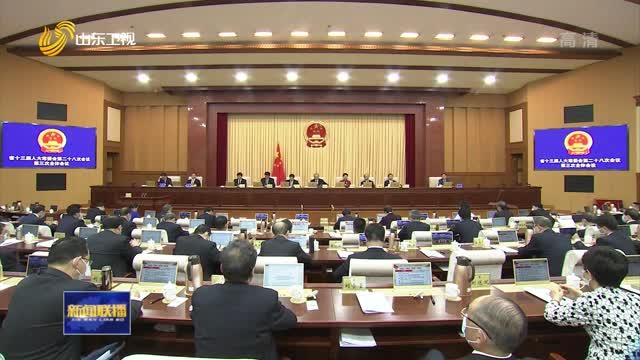 省十三届人大常委会第二十八次会议闭会
