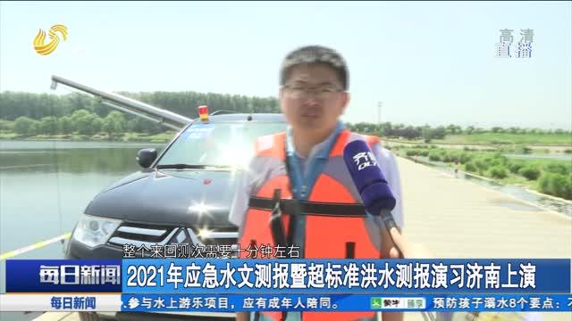 2021年应急水文测报暨超标准洪水测报演习济南上演