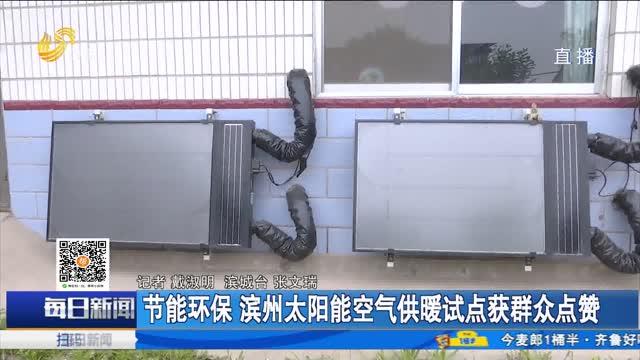 节能环保 滨州太阳能空气供暖试点获群众点赞