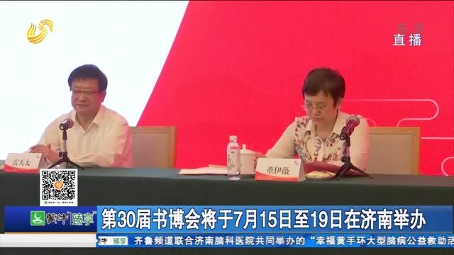 第30届书博会将于7月15日至19日在济南举办