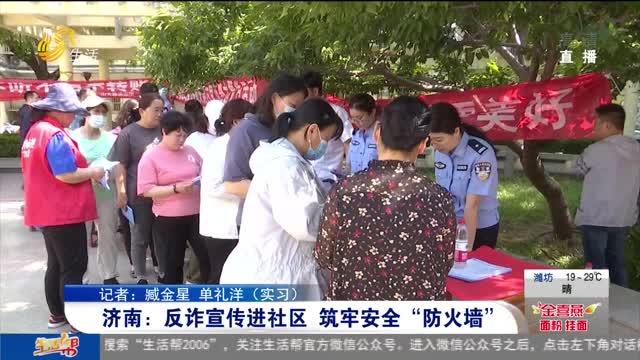 """济南:反诈宣传进社区 筑牢安全""""防火墙"""""""