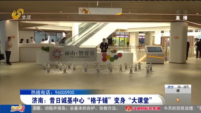 """济南:昔日诚基中心""""格子铺""""变身""""大课堂"""""""