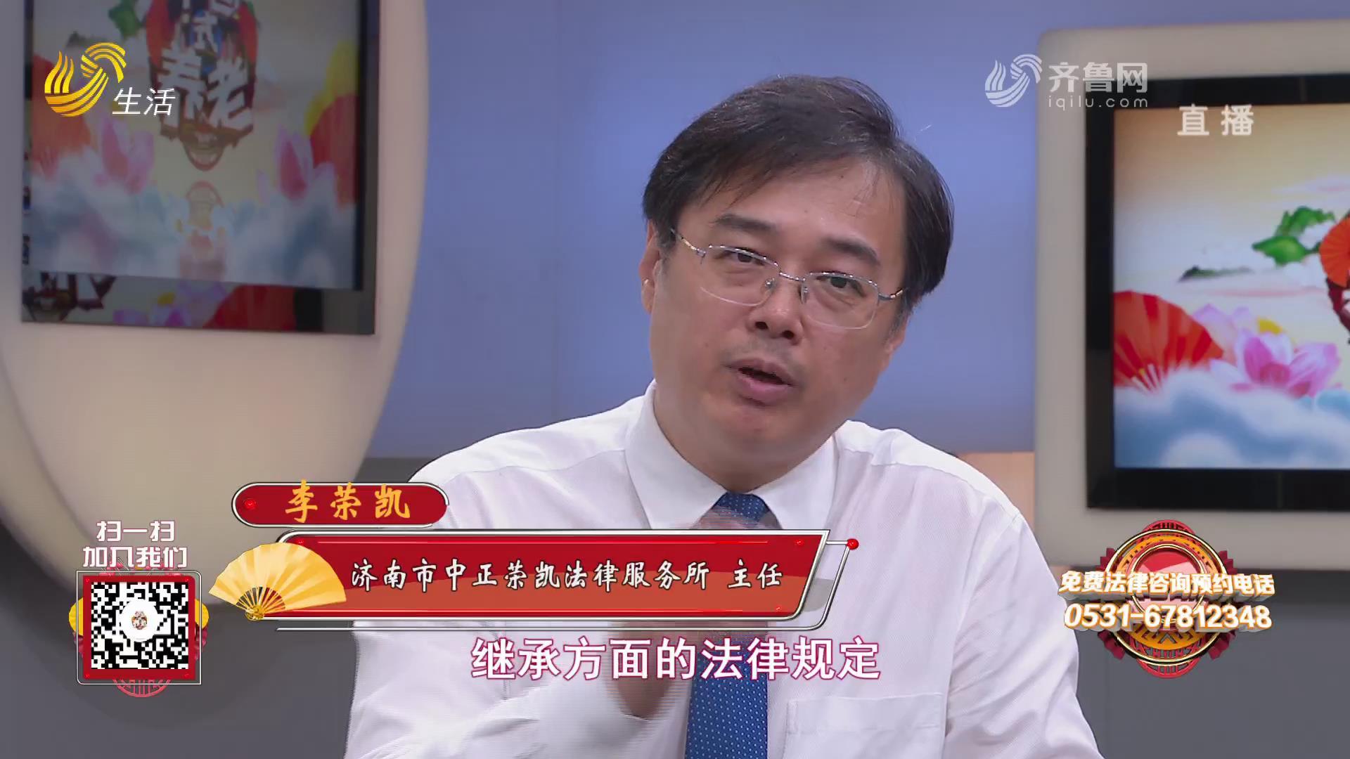 中國式養老-《民法典》繼承編——如何保護老年人權益