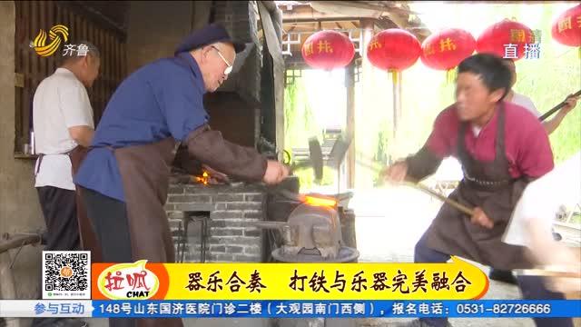 滨州:打铁打出节奏感 老铁匠变成了演奏员!