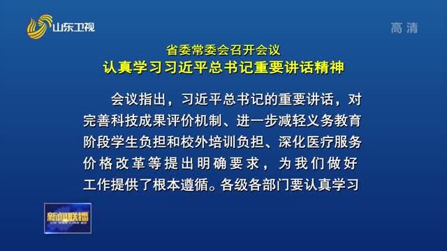 省委常委会召开会议 认真学习习近平总书记重要讲话精神