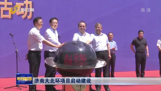 济南大北环项目启动建设