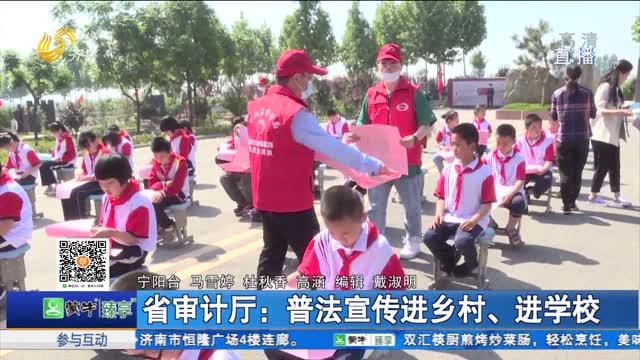 省审计厅:普法宣传进乡村、进学校