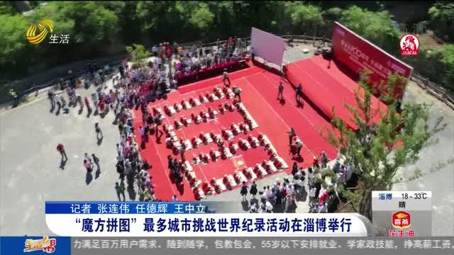 """""""魔方拼图""""最多城市挑战世界纪录活动在淄博举行"""