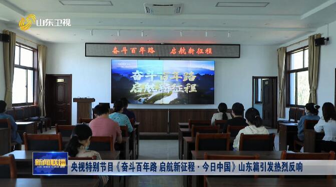 央视特别节目《奋斗百年路 启航新征程·今日中国》山东篇引发热烈反响