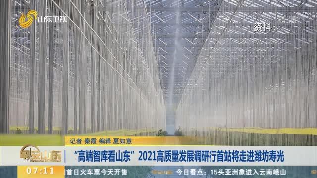 """""""高端智库看山东""""2021高质量发展调研行首站将走进潍坊寿光"""