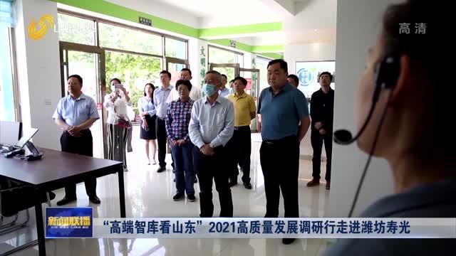 """""""高端智库看山东""""2021高质量发展调研行走进潍坊寿光"""