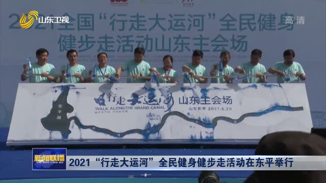 """2021""""行走大运河""""全民健身健步走活动在东平举行"""