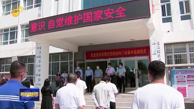 新疆南疆地区首个智慧化预防接种门诊在喀什启用