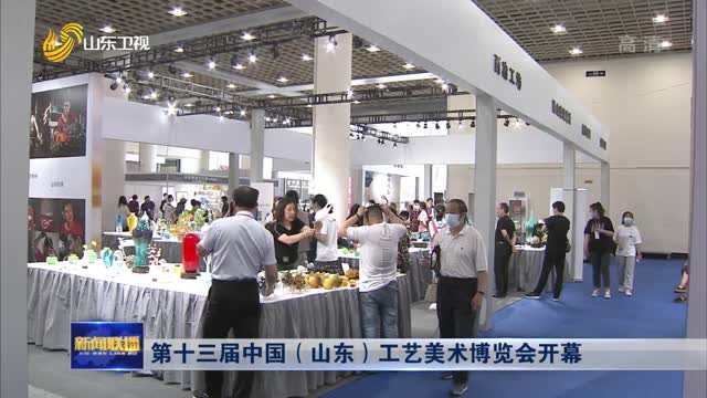 第十三届中国(山东)工艺美术博览会开幕
