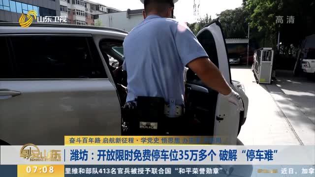 """潍坊:开放限时免费停车位35万多个 破解""""停车难"""""""