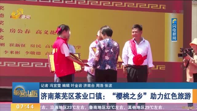 """济南莱芜区茶业口镇:""""樱桃之乡""""助力红色旅游"""