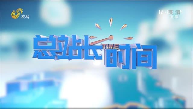 20210530《總站長時間》:劉志美——松樹林下年創百萬財富