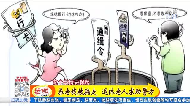 烟台:退休老人被诈骗 揭出洗钱新套路