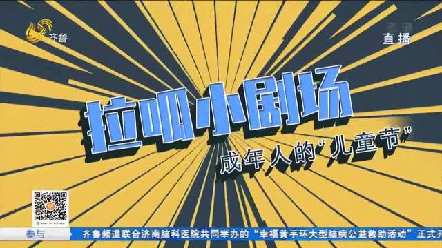 """拉呱小剧场——成年人的""""儿童节"""""""