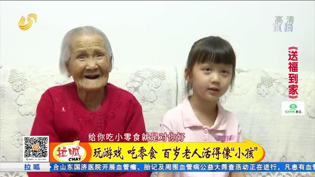 老奶奶104岁 还能给子女缝衣服 有何长寿秘诀?