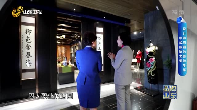 【品牌馨對話】設計師周麗的德錦華服 中式服飾之美