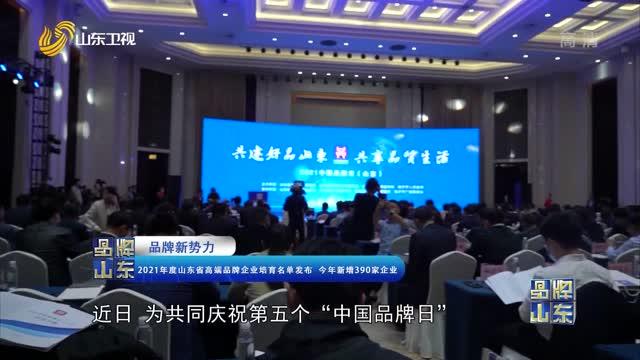 【品牌新勢力】2021年度山東省高端品牌企業培育名單發布 今年新增390家企業