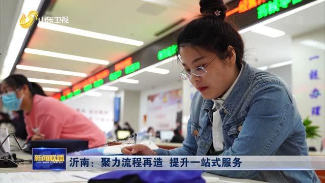 沂南:聚力流程再造 提升一站式服务