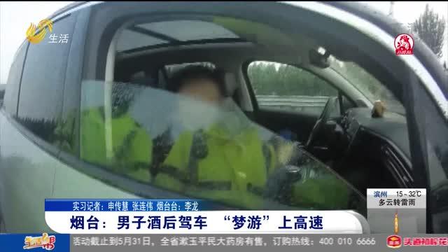 """烟台:男子酒后驾车 """"梦游""""上高速"""