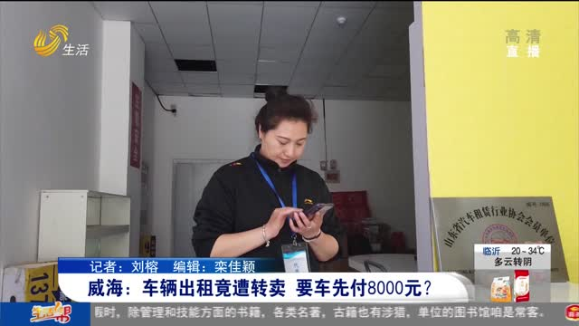 威海:車輛出租竟遭轉賣 要車先付8000元?