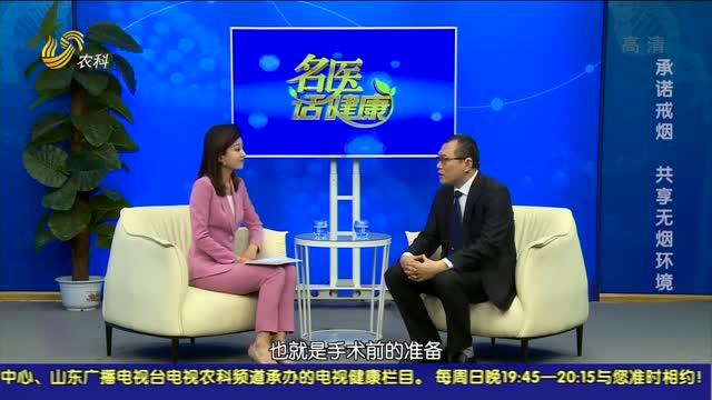 20210530《名醫話健康》:名醫金明華——承諾戒煙 共享無煙環境