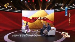 20210530《理響中國》:勇立潮頭 向海圖強