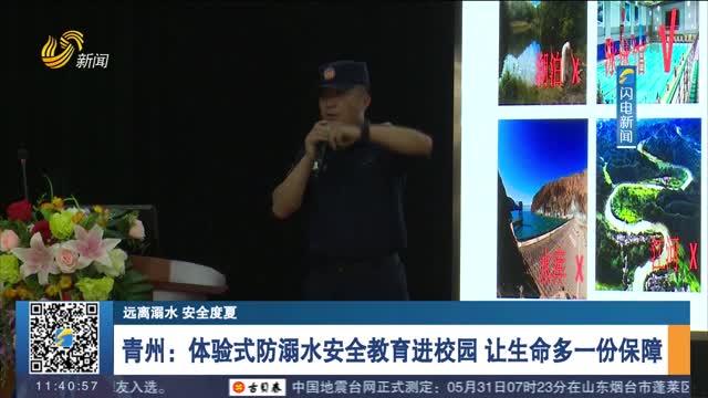 【远离溺水 安全度夏】青州:体验式防溺水安全教育进校园 让生命多一份保障