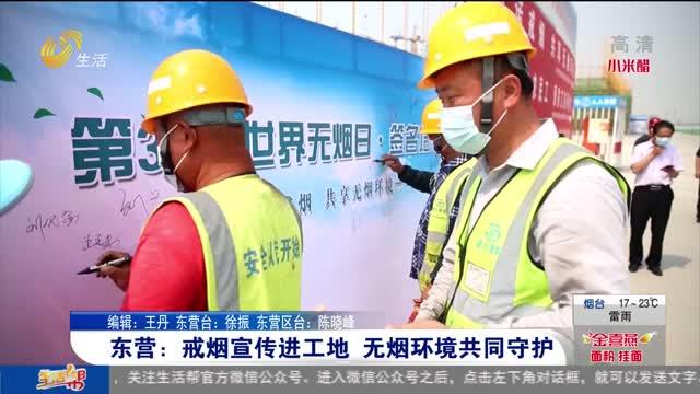 东营:戒烟宣传进工地 无烟环境共同守护