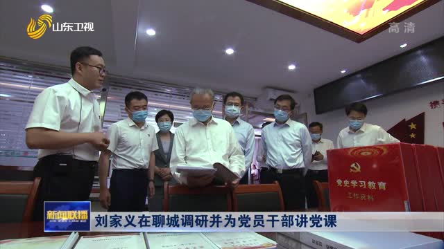 劉家義在聊城調研并為黨員干部講黨課