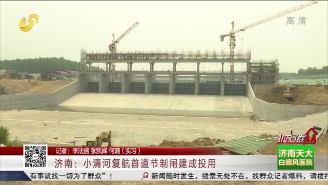 济南:小清河复航首道节制闸建成投用