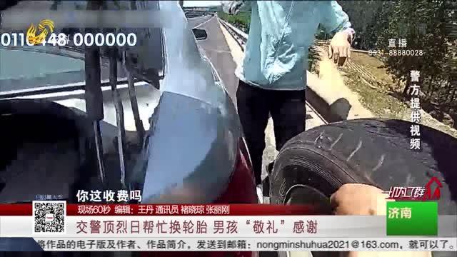 """【现场60秒】交警顶烈日帮忙换轮胎 男孩""""敬礼""""感谢"""