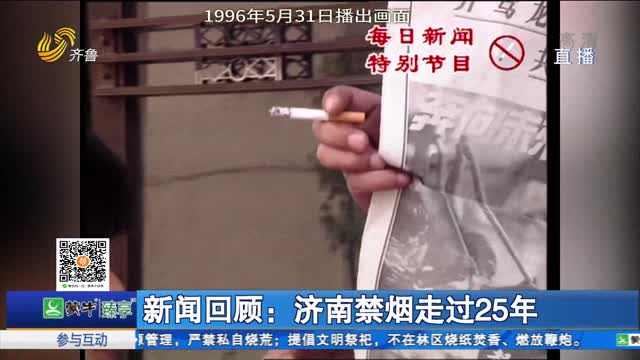 新闻回顾:济南禁烟走过25年