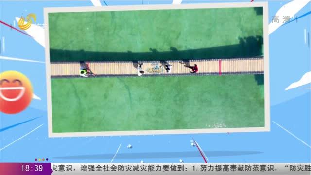 20210531《快樂向前沖》:挑戰網紅橋